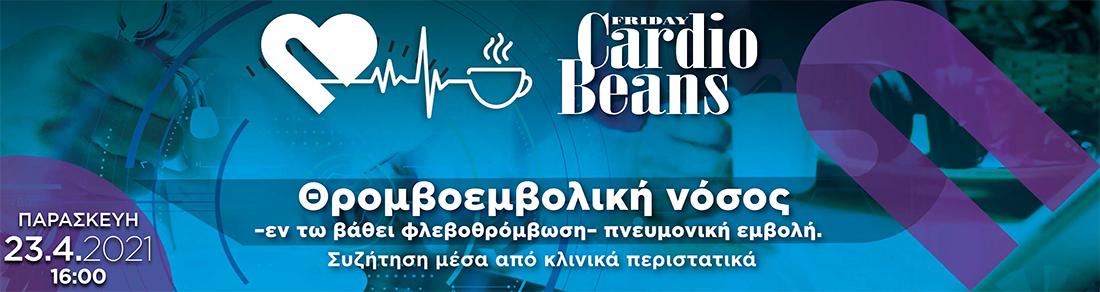 FRIDAY CARDIOBEANS - ΔΙΑΛΕΙΜΜΑ ΚΑΦΕ ΣΤΗΝ ΚΑΡΔΙΟΛΟΓΙΑ: Θρομβοεμβολική νόσος – εν τω βάθει φλεβοθρόμβωση – πνευμονική εμβολή